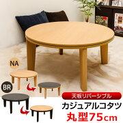クーポン テーブル カジュアル ヒーター リバーシブル