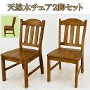 【今すぐ使える割引クーポン発行中】ダイニングチェア 椅子 天然木ダイニングチェア 木製チェア パインダイニングチェア2脚セット【送料無料】