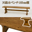 【今すぐ使える割引クーポン発行中】木製ベンチ ダイニングチェア 椅子 木製チェア 長椅子 パインダイニングベンチ165cm幅【送料無料】