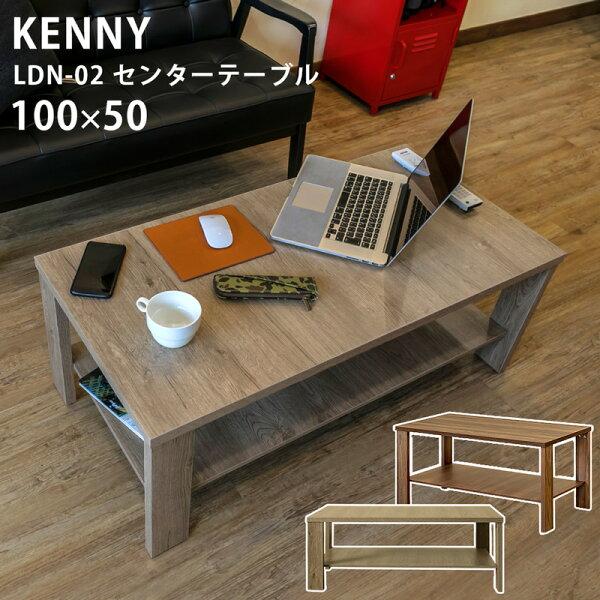 割引クーポン発行中 センターテーブル長方形テーブル幅100cm棚付きローテーブル木目柄デスクシンプルリビングテープルKENNY