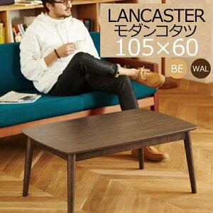LANCASTERモダンコタツ105×60SCL-105