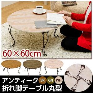 テーブルローテーブル木製折りたたみテーブルアンティーク折れ脚テーブル丸型折りたたみ【送料無料】【ダイニング/テーブル専門店】【アウトレット】