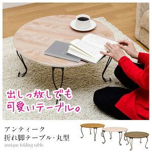 テーブルローテーブル木製テーブル折りたたみテーブルアンティーク折れ脚テーブル丸型折りたたみ【送料無料】【テーブル専門店】【アウトレット】