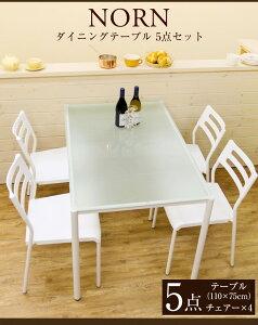 ダイニングセット5点セットダイニングテーブル強化ガラスガラステーブル食卓テーブルNORNダイニングテーブル110×75イス椅子ダイニングチェアースタッキングブラックホワイトシンプル長方形【送料無料】【アウトレット】