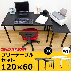 スマホエントリー ポイント パソコン シンプル テーブル キャスター テーブルセット アウトレット