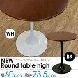 テーブル サイドテーブル 北欧 バーテーブル モダン ナイトテーブル ホワイト FRP オーク突板ニューラウンドテーブルハイタイプ ブラック ダイニング 丸 円形 ミッドセンチュリー 1本脚 60cm【インテリア テーブル ローテーブル