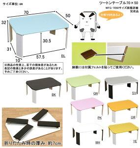 ◆SALE◆ツートン折りたたみテーブル70cm幅