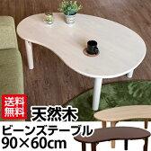 【今すぐ使える割引クーポン発行中】折りたたみテーブル ローテーブル センターテーブル 天然木ビーンズテーブル塩系インテリア