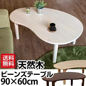 ローテーブル折りたたみ天然木ビーンズテーブル・カラー