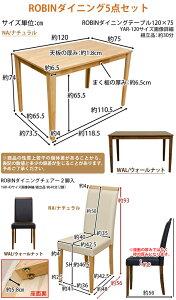 ダイニングテーブルセット5点セットダイニングテーブルダイニングチェアシンプルダイニングテーブルダイニングテーブルセット木製ROBINダイニング5点セット幅120cmロビン【送料無料】