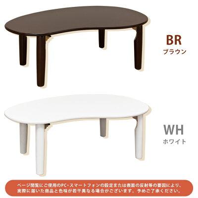 ビーンズテーブル ローテーブル センターテーブル 折りたたみテーブル 折り畳み1人暮らし用テーブル 簡易ローテーブル 折りたたみ NEW ビーンズテーブル 85×55・・・ 画像2