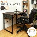 [割引クーポン発行中] デスク パソコンデスク 幅95cm 95×55 長方形 シンプルデスク ワークデスク スチール アジャスター パソコン テーブル おしゃれ 机 JUNOパーソナルデスク 省スペース 狭い テレワーク 在宅ワーク・・・