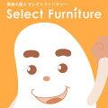 家具の達人 SELECT FURNITURE