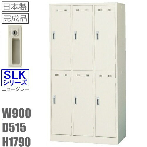 6人用ロッカー(SLK-6・S1214)更衣ロッカー シリンダー錠オフ...
