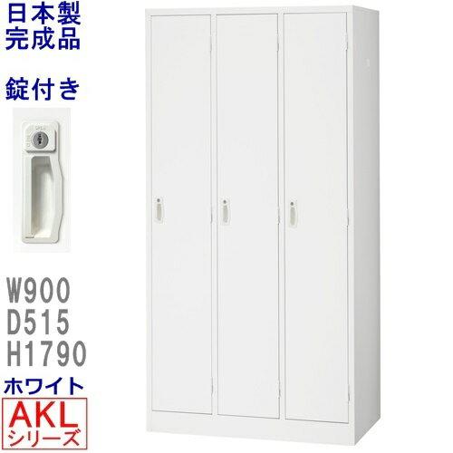 AKL-W3/3人用スチールロッカーホワイトロッカー 業務用ロ...