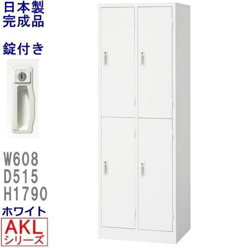 AKL-W4S/4人用スチールロッカーホワイトロッカー 業...