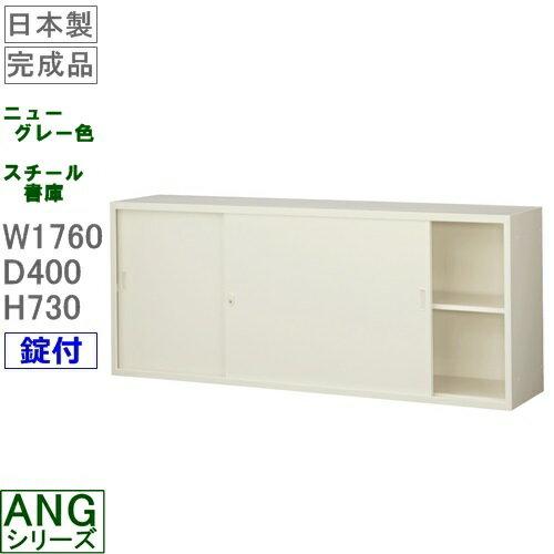 ANG-62S ワイド引戸書庫(上置き用)/ニューグレー S60205【オフィス家具/収納家具/書庫/書棚】完成品/国産品/スチール家具