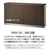【送料無料】【受注生産品】PXH-09SBWハイカウンター【シート張り】Sタイプ/S型/スチールカウンター【鍵付】オフィス事務室事務所受付エントランス【日本製】