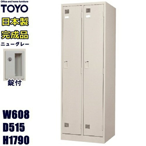 LK-2-TNG2人用ロッカー/ニ...