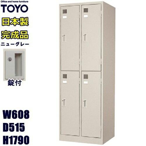 LK-4S-TNG4人用ロッカー/ニ...
