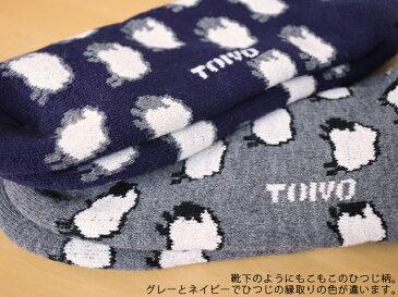 [1足のみネコポスOK] TOIVO(トイヴォ) もこもこソックス Sheep(シープ)メンズ【北欧 靴下 暖かい ひつじ mens 紳士】