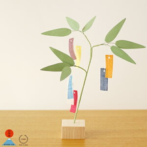 Schiffe Mitte Mai Nakagawa Masachitan Shoten Tanabata-Dekoration [Gestreifte Bambusblätter hergestellt in Japan]