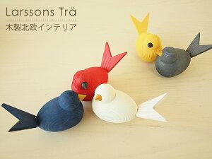 Larssons Tra(ラッセントレー) 水鳥 (M)