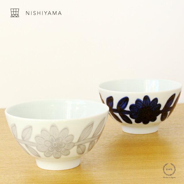 【在庫限りで終了です!】NISHIYAMA デイジー ライスボール【 波佐見焼 茶碗 北欧風 】