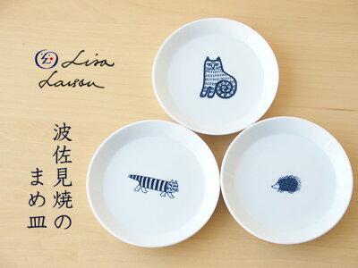 北欧デザイン×安心の日本製。リサ・ラーソンの波佐見焼豆皿