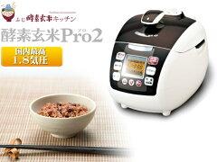 1.8気圧の超高圧炊飯器。ラクに美味しく、酵素玄米ご飯を炊き上げるふじ酵素玄米キッチン <酵...