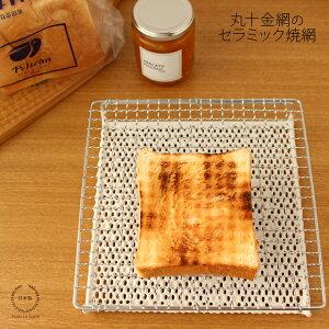 丸十金網のセラミック焼網 大【 焼き網 コンパクト トースト おもち マフィン もっちり 遠赤外線 】