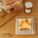 丸十金網のセラミック焼網 小【 焼き網 コンパクト トースト おもち マフィン もっちり 遠赤外線 】