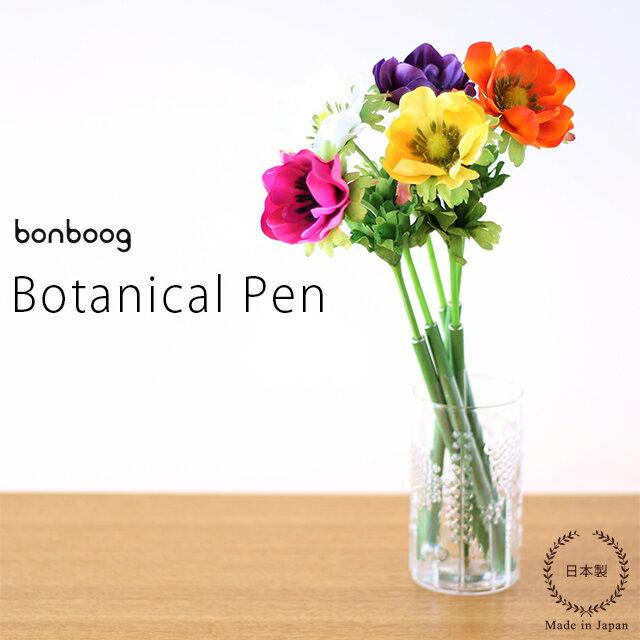 bonboog ボタニカルペン アネモネペン【 植物 ボールペン 日本製 】