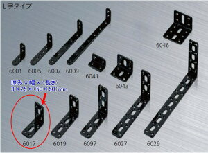マイスト鉄製取付金具(L字タイプ)6017