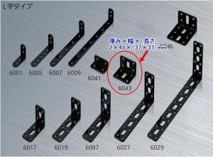 マイスト 鉄製取付金具 L字 6043 2×45×(37×37)mm [ 家具 滑り止め 固定…