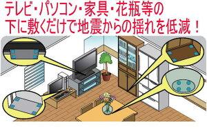 下に敷くだけで地震からの揺れを低減