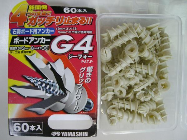 【メール便可】ボードアンカー G4 1本