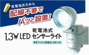 RITEX乾電池式1.3WLEDセンサーライト