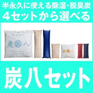 炭八各種お徳用6個セット【送料無料】