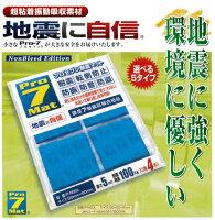 プロセブン耐震マットP-N50L5cm角4枚入