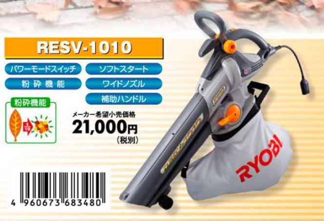 リョービ ブロアーバキューム 【人気No.1モデル】 ブロワーバキューム RESV-1010