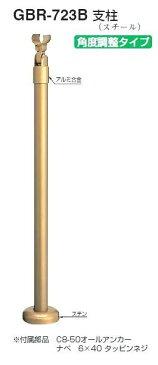 シロクマ 支柱(スチール)GBR-723B H750 手すり直径35mm用 W100×D100×H750mm [ 手摺 手すり支柱 手すり金具 玄関 階段 廊下 トイレ 洗面所 屋内 立ち上がる 取付金具 固定金具 転倒防止 介護 介護用品 介助用品 歩行補助具 介護市場 福祉用品 ]
