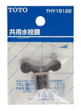 TOTO 共用水栓鍵 THY15122 [ 水栓 ハンドル 蛇口 水道 ]