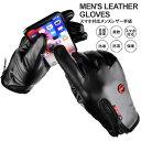 男性向け 手袋 スマートフォン タブレット アイパッド 対応 スマホ手袋 革製 手袋 メンズ グローブ フリーサイズ PUレザー 本革調