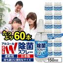 60本 日本製 除菌スプレー 企業 団体様に 150ml ハンドスプレー アルコール除菌 手 指 エタノール アルコールスプレー アルコール消毒 殺菌 送料無料 ウイルス