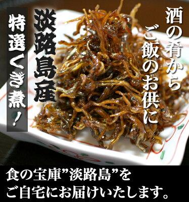 兵庫県淡路島の新鮮なくぎ煮!淡路島の島の恵みをたっぷり受けた美味しいくぎ煮です!新鮮・淡路...