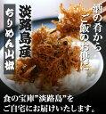淡路島産3種セット( ちりめん山椒 ちりめん生姜 くぎ煮 )酒の肴からご飯のお供ま...
