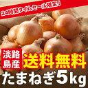 兵庫県淡路島の新鮮な玉ねぎ!見た目が少し悪く、また通常サイズより小さく、形が不揃いのわけあ...