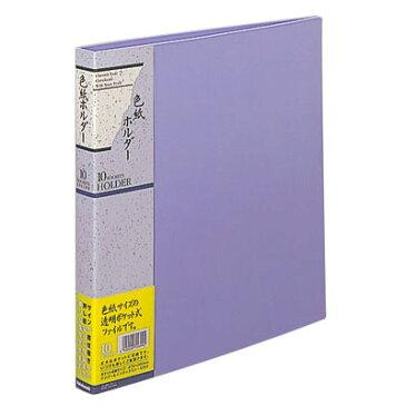 ナカバヤシ 色紙ホルダー10ポケット ホC-36B