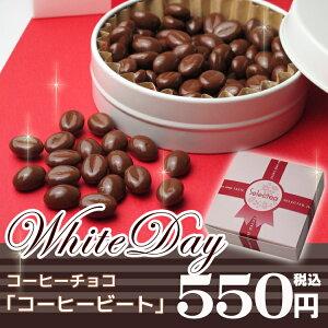 【ホワイトデー特集2012】コーヒー豆の形をしたコーヒー チョコレート♪コーヒー豆の形のコーヒ...